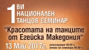 "FOR THE FIRST TIME IN BULGARIA ""THE BEAUTY OF AEGEAN-MACEDONIA DANCE"""